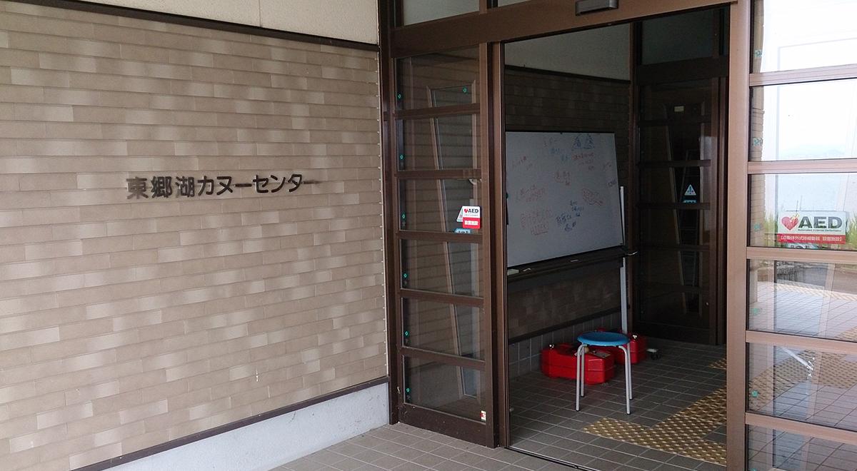 艇庫入口(東郷湖カヌーセンター)