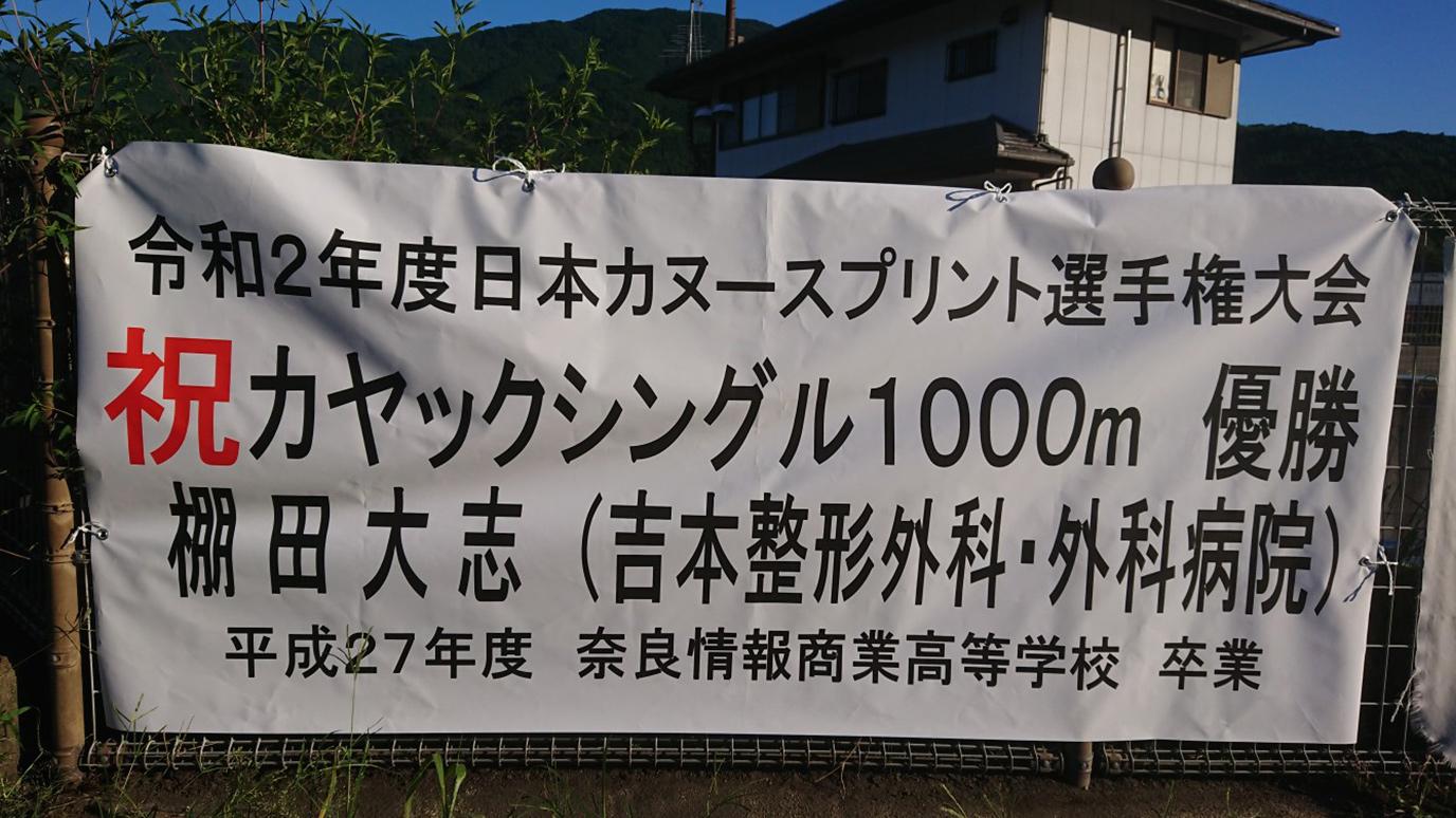 R2棚田優勝横断幕